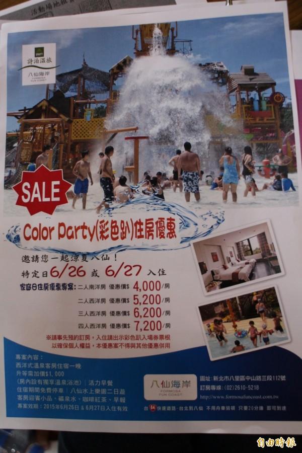 呂忠吉稱彩色派對會一併宣傳八仙樂園。(記者黃捷攝)