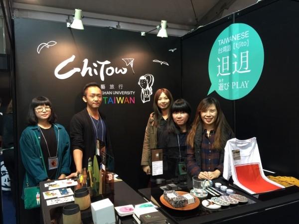 崑山科大藝創中心以「CHITOW隨藝旅行」聯合品牌,參與東京設計週活動。(記者林孟婷翻攝)