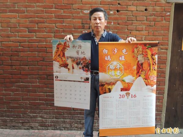 白沙屯媽祖掛曆,全國100個點免費送。(記者蔡政珉攝)