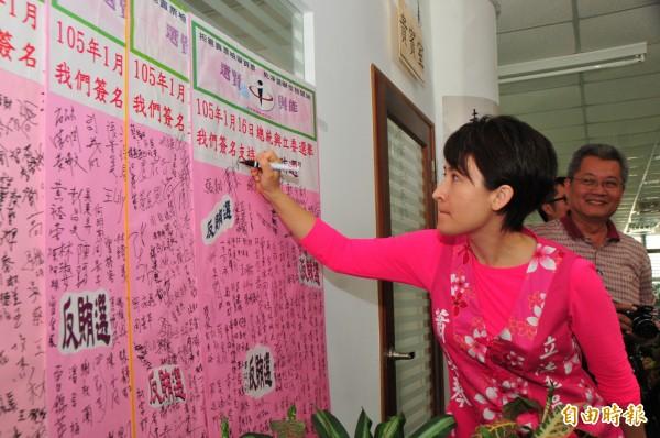 蕭美琴完成登記後,在選委會的「反賄選」牆簽名,宣示2016大選支持反賄選。(記者花孟璟攝)