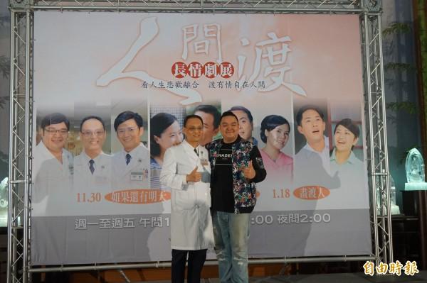 台中慈濟醫院神經外科醫師江俊廷(左)與飾演其角色的藝人林道遠(右)。(記者歐素美攝)