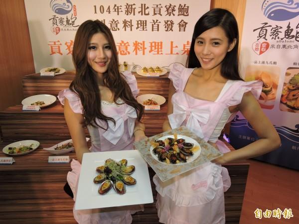 貢寮鮑進入最佳賞味期,市府邀請名廚黃景龍與台北城市科技大學合作,研發20道創意料理食譜。(記者賴筱桐攝)