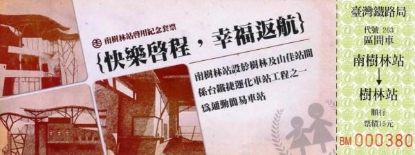 台鐵南樹林站12/23開站,台鐵將販售紀念套票,限量1200套。(台鐵提供)