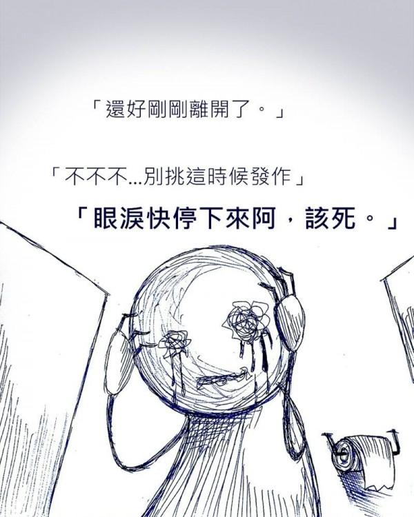 漫畫家DeluCat黑暗小品描繪出憂鬱症患者心聲- 生活- 自由時報電子報