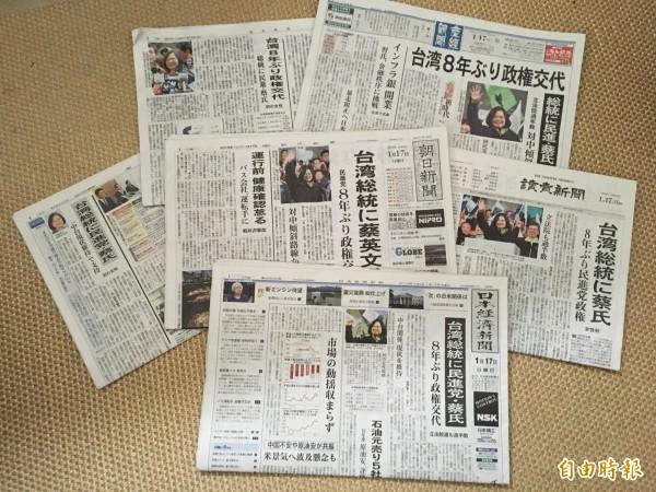 日本各全國性大報均以頭版頭條報導小英大勝的消息。(駐日特派員張茂森攝)