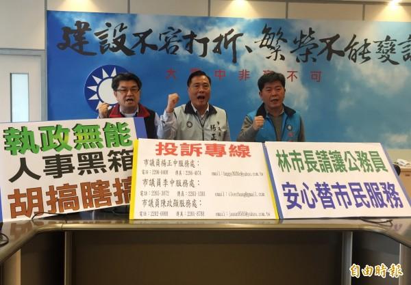 國民黨台中市議員李中、楊正中、陳政顯(由左至右)公布專線,接受市府公務員陳情。(記者張菁雅攝)