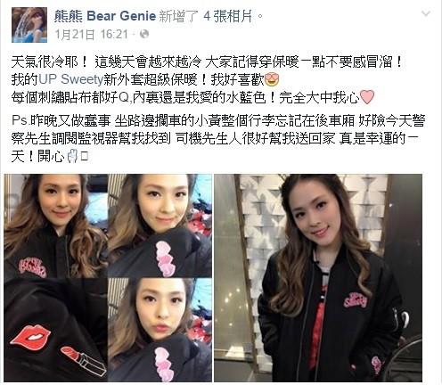 熊熊在臉書貼文感謝警方及熱心司機。(記者姜翔翻攝)