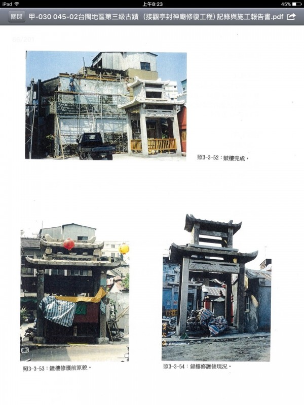 風神廟修復前後。(文化局提供)