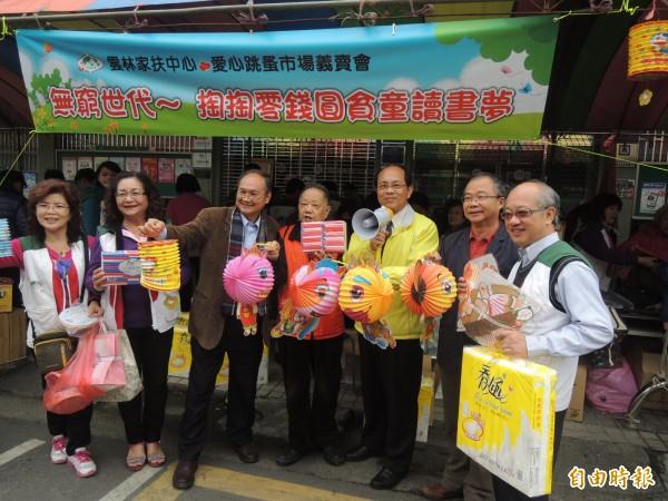 雲林家扶中心主委陳燦勳(右一)偕同志工及社工員賣力叫賣。(記者廖淑玲攝)