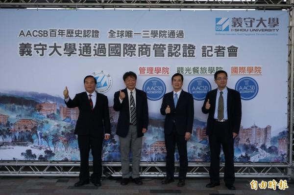 義守大學校長蕭介夫(左一)與3學院院長慶祝通過國際商管教育促進會(AACSB)認證。(記者黃旭磊攝)