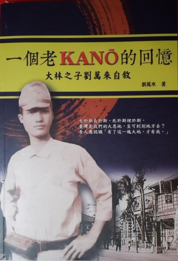 大林國小前教師劉萬來,在60年代長期翻譯日本書籍,提供許多青少年讀物,意外養成許多鐵道迷、船艦迷等,日前辭世,讓人不勝唏噓。(取自周婉窈臉書)