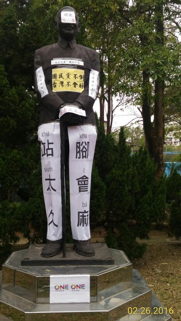 台中教育大學老師楊允言與學生昨天中午一起在蔣介石銅像身上貼上標語。(記者蔡淑媛翻攝)