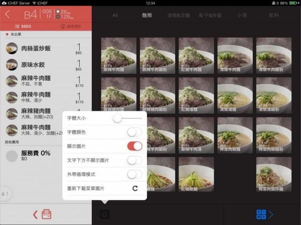 iCHEF POS App提供服務生圖示化點餐。(記者陳炳宏翻攝)