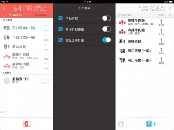 iCHEF POS App不但提供服務生多種點餐註記功能,連各種優惠折扣也是點選即折。(記者陳炳宏翻攝)