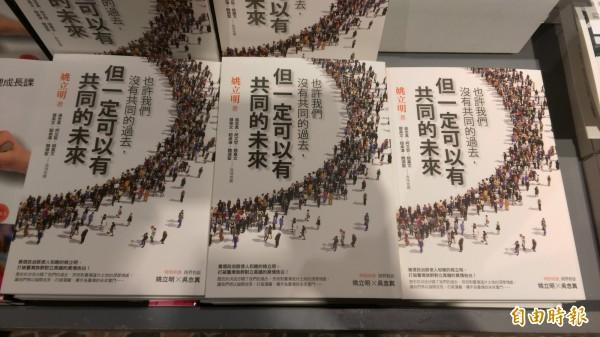 姚立明出版新書《也許我們沒有共同的過去,但一定可以有共同的未來》分享他的228經驗。(記者陳鈺馥攝)