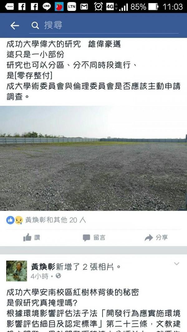 成大以研究名義在安南校區掩埋大量中鋼轉爐石,中華醫科大副教授黃煥彰在臉書上提出質疑。(圖擷取自黃煥彰臉書)