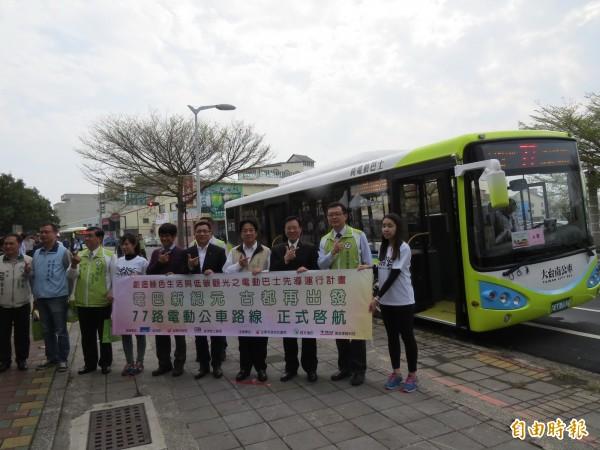 77路電動公車在札哈木公園舉行起航儀式。(記者蔡文居攝)