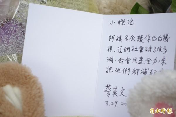蔡英文在卡片上寫道「這個社會破了很多洞,我會用盡全力把他們都補好」。(記者姜翔攝)