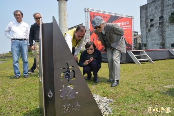 宜蘭中興文創園區成立南榕廣場,鄭南榕遺孀葉菊蘭(右二)親自出席參與。(記者朱則瑋攝)
