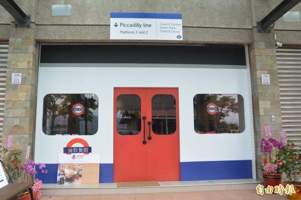 倫敦餐館的門面,就是以地鐵車廂意象設計。(記者游明金攝)
