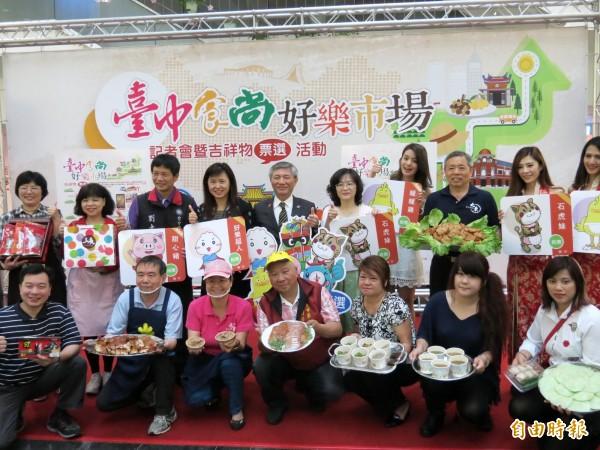 台中傳統市場名攤端出美食,邀民眾逛市場並參加吉祥物票選活動。(記者張菁雅攝)