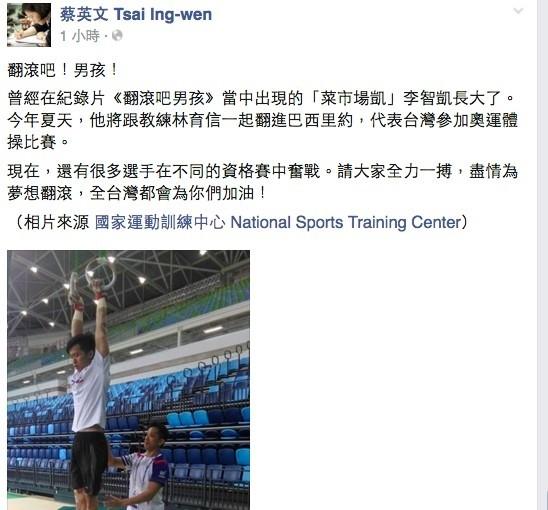蔡英文為李智凱與參加資格賽的選手加油。(取自蔡英文臉書)
