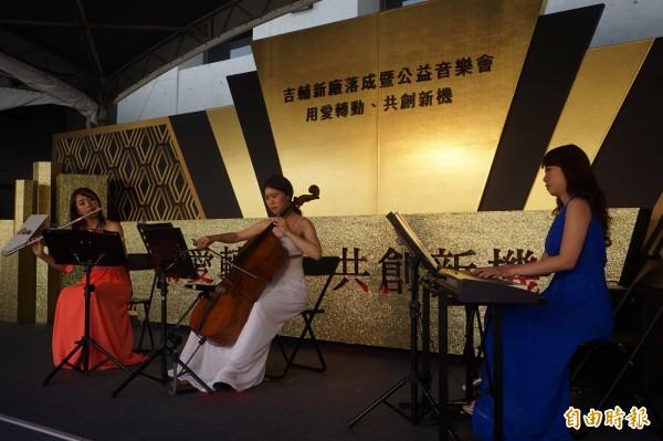 吉輔企業舉辦新廠落成及公益音樂會。(記者歐素美攝)