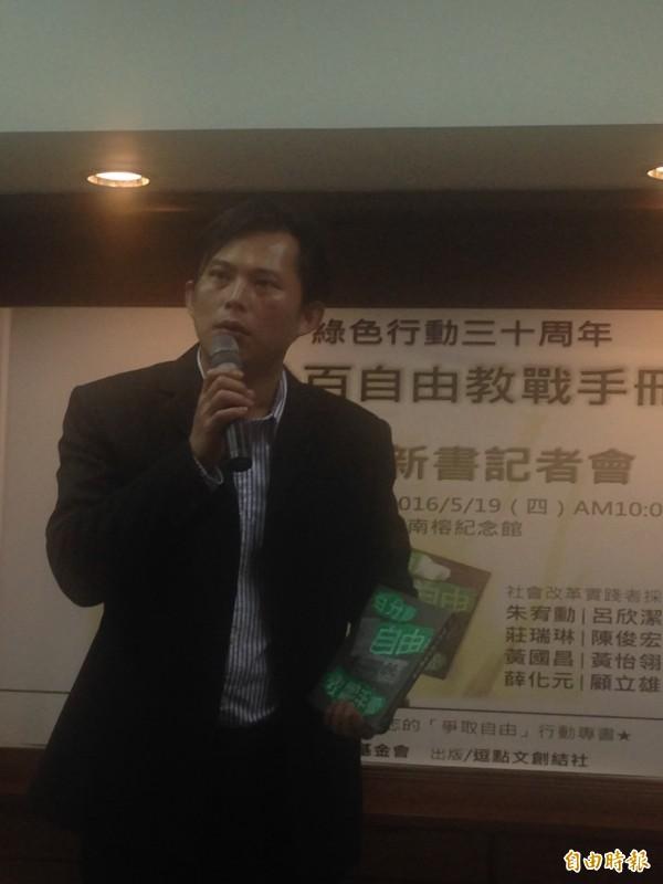 黃國昌今出席鄭南榕基金會活動時,再轟旺中是「新聞製造業」。(記者何世昌攝)