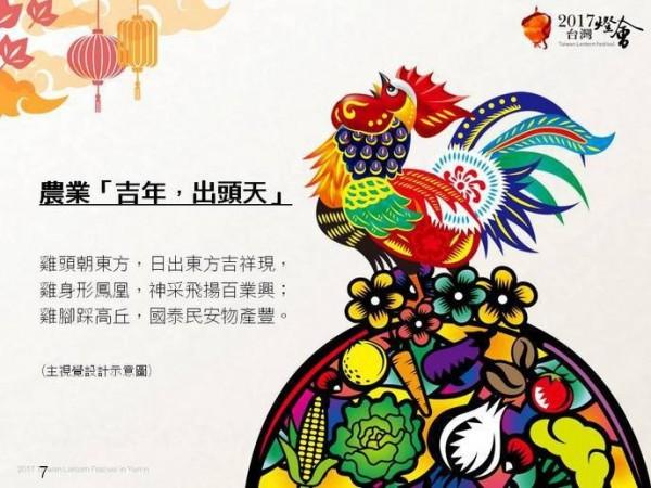 2017台灣燈會將以友善大地、燈會原鄉為主題,呈現豐饒富足土地。(雲林縣府提供)