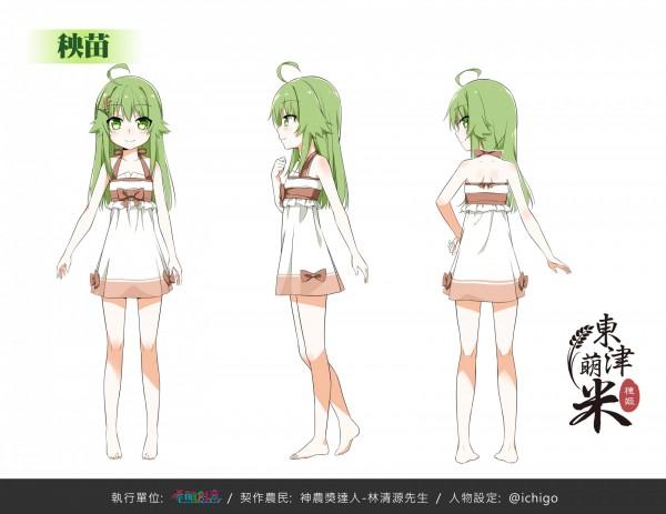 「東津萌米」動漫少女設定,圖為秧苗階段的少女可愛形象。(希萌公司提供)