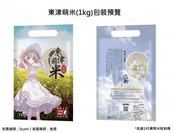 由8年級生成立的希萌創意行銷公司與屏東神農獎達人林清源合作,打造「東津萌米」動漫少女,要幫台灣農產品闖出另類行銷路,目前已推出1公斤包裝袋。(希萌公司提供)