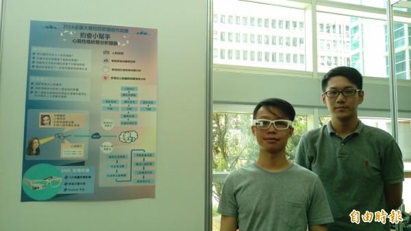 交通大學電控工程學系學生團隊研發「約會小幫手」行動終端應用軟體,以智慧眼鏡為平台,結合心跳與面相演算法,對一個人的個性、緊張程度等資訊進行分析。(記者李盈蒨攝)