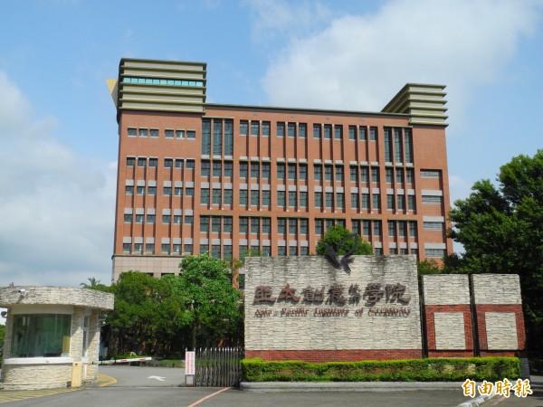 亞太創意技術學院驚傳企業主砸5億元買下改造。(記者許展溢攝)