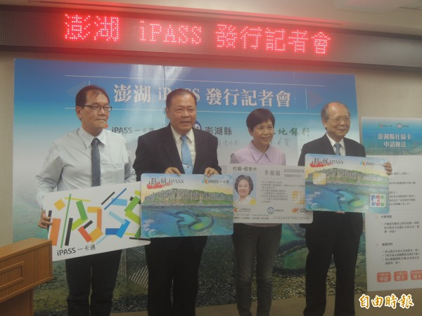 澎湖iPASS由澎湖縣政府與土地銀行及一卡通公司共同發行。(記者劉禹慶攝)