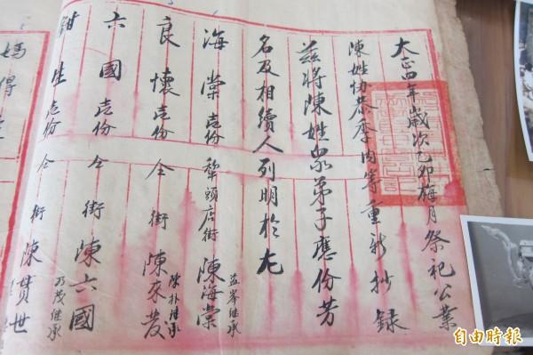 陳姓協恭季出示日治時代留下來的名冊。(記者何宗翰攝)