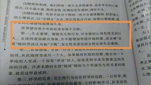 女性婚前性行為「下賤」 中國教科書惹議。(圖擷自微博)