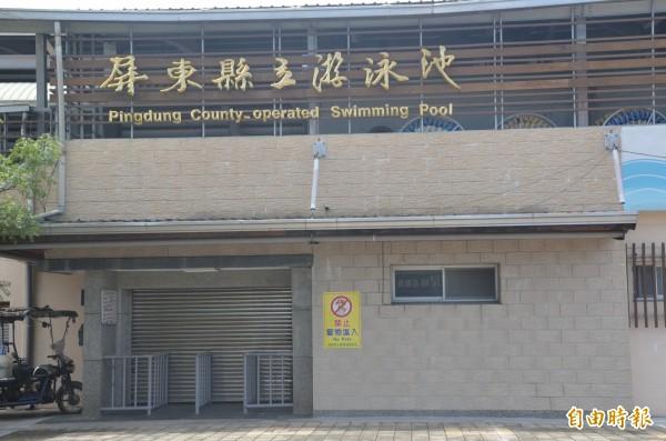 超過一甲子歷史的縣立游泳池要廢除了(記者葉永騫攝)