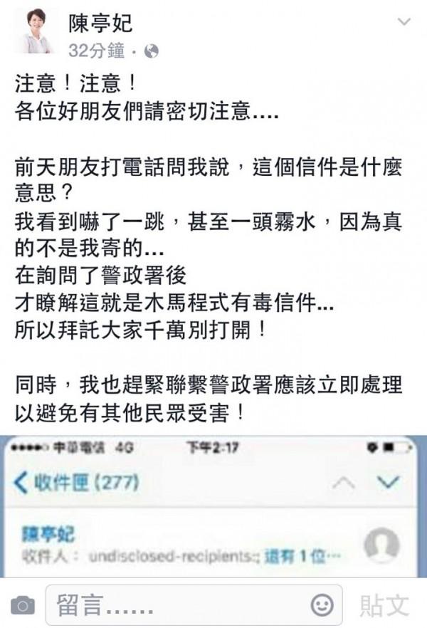 立委陳亭妃遭冒名寄出電腦病毒信件,她在臉書緊急消毒呼籲大家勿打開此信。(擷取自陳亭妃臉書)