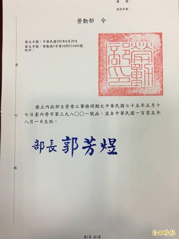 勞動部今廢止398001號函釋,未來勞工不能連續工作超過6天。(記者陳鈺馥翻攝)