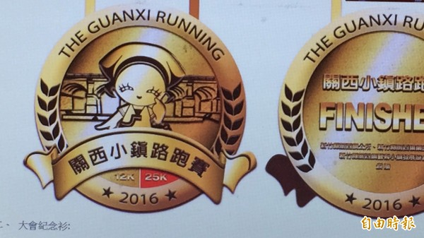 第2屆的「關西小鎮路跑賽」玩賽獎牌,將是東安古橋加上「採茶妹」造型的公仔,使之更有3D感覺,圖為電腦示意圖。(記者黃美珠攝)