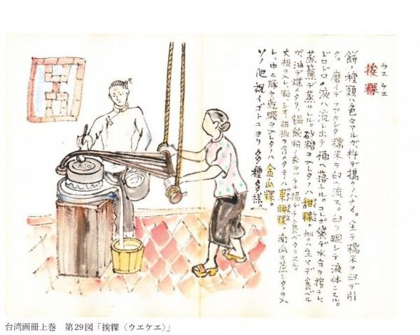 「灣生」日本畫家立石鐵臣筆下的舊時台灣「挨粿」圖。(駐日特派員張茂森翻攝)