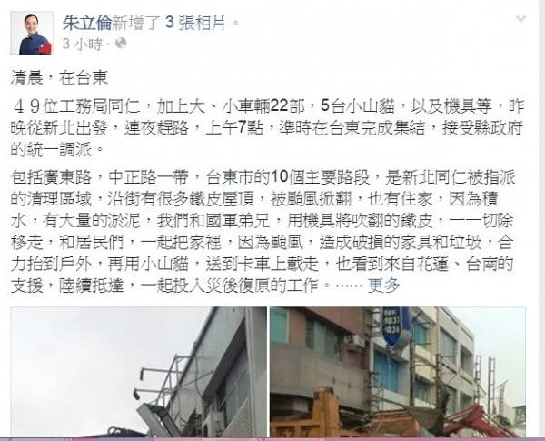 新北市長朱立倫指派市府同仁協助台東救災,並宣布捐出20萬元賑災。(記者賴筱桐翻攝)