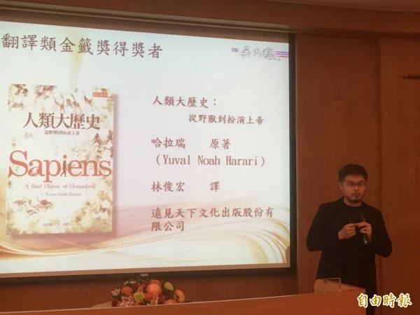 (記者吳柏緯攝)林俊宏翻譯《人類大歷史:從野獸到扮演上帝》,拿下今年翻譯組的金籤獎。