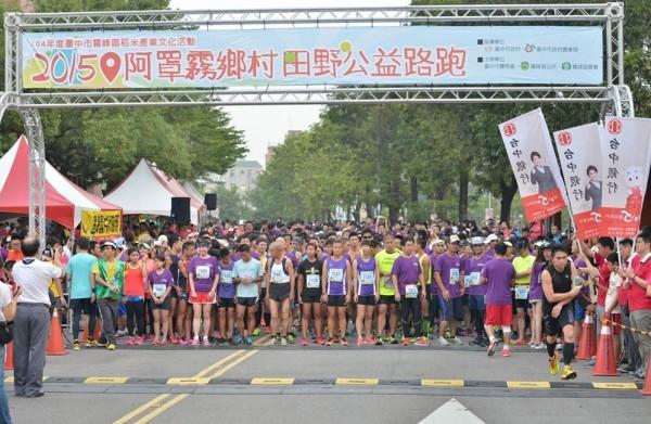 「阿罩霧鄉村田野公益路跑」去年首次舉辦,吸引全國3000多位愛好路跑民眾參加,今年將在10月30日再度開跑。(記者陳建志翻攝)