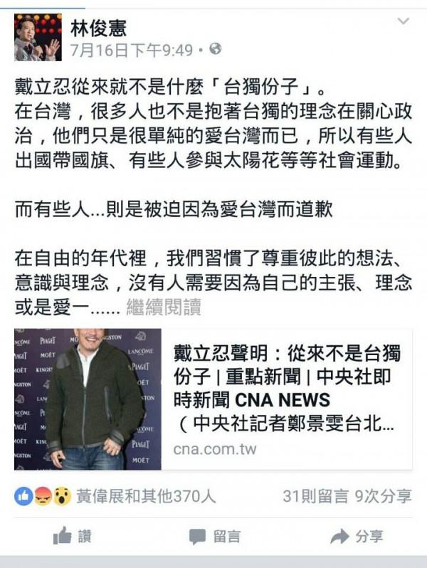 對於戴立忍遭換角,立委林俊憲在臉書抒發自己看法。(圖擷取自林俊憲臉書)