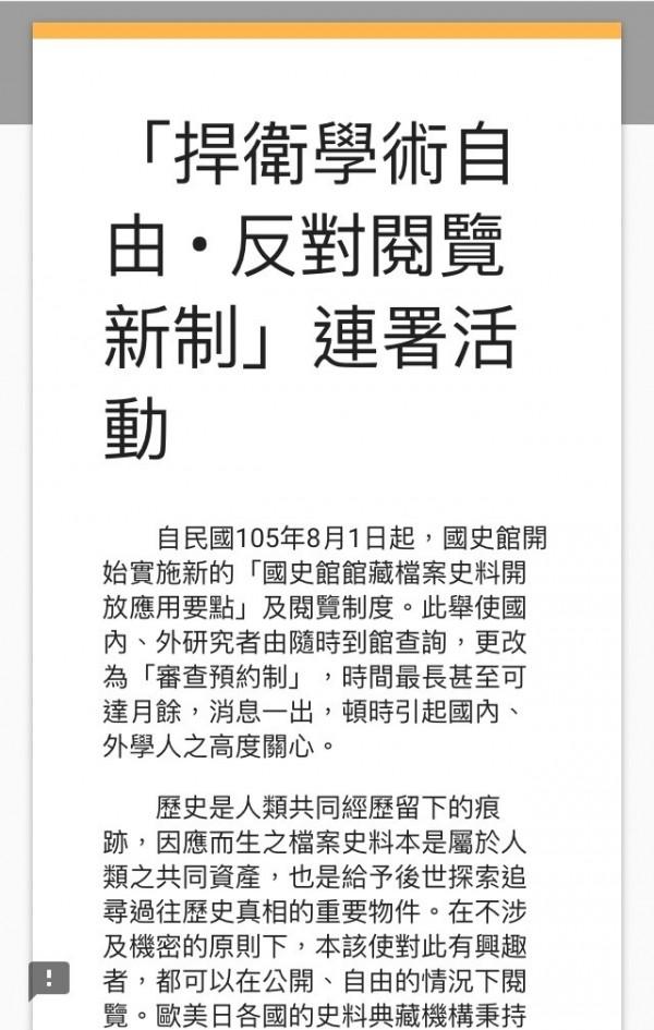 國史館新限制,目前已有約400人網路連署反對。(記者林曉雲翻攝)