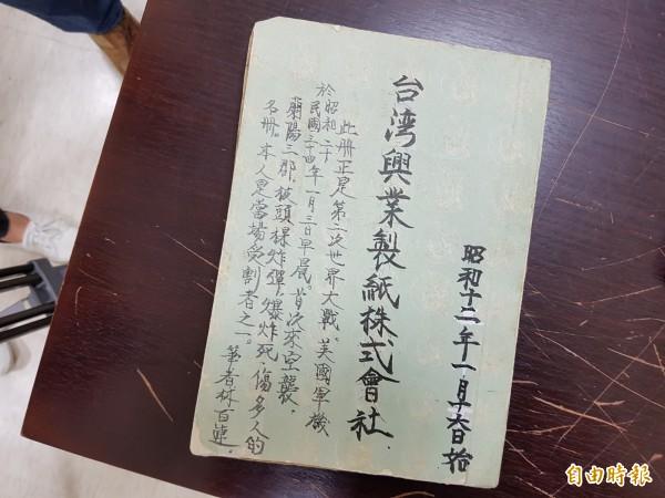 文化局表示,這本員工名冊紀載相當完整,對於補足日治時期民國24年到34年間的中興紙廠歷史很有幫助,是很珍貴的歷史資料。(記者簡惠茹攝)