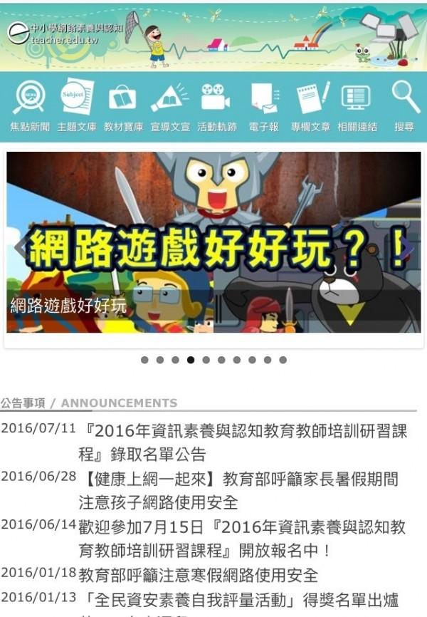 教育部建置「中小學網路素養與認知網站」,提供安全健康上網相關知識。(記者林曉雲翻攝)