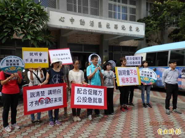 澎湖反賭場聯盟宣布,即日起退出博弈公投公辦說明會。(記者劉禹慶攝)