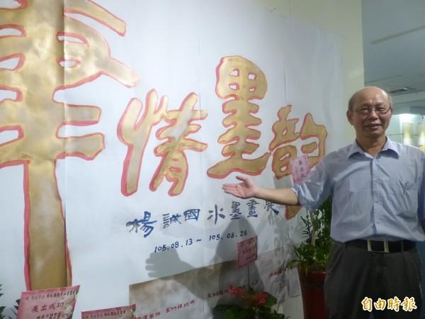 金門神似民進黨前主席許信良的楊誠國,在縣文化局舉辦「筆情墨韵」水墨畫展。(記者吳正庭攝)